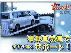 積載車完備!ご納車はもちろん、トラブルの時も電話一本で駆け付けます。家から一歩も出なくても、お車の移動ができます。