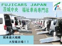 (株)フジカーズジャパン 茨城中央店 福祉車輌