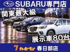 ☆★スバル・4WD・SUV専門店☆★