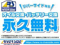 "お車御購入の方全員""OIL交換永久無料(車両価格の20%迄)""特典"