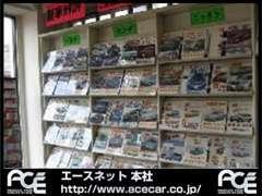 国産全メーカーの新車カタログ有り!低金利0.01%~♪