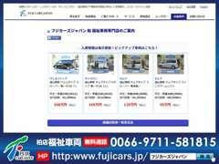自社HPでも最新情報公開中!是非ご覧下さい!http://fujicars.jp