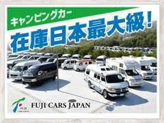 ようこそ★国内最大級のキャンピングカー専門店★フジカーズジャパンへ!国道16号沿いの華やかなお店です♪