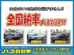 全国どこでも納車!!無料保証と併せて遠方の方にも安心してお買い求めいただけます。