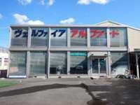 トミイオート 川口店 ミニバン専門店