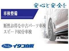 確かな技術で安心と信頼をいただいているサービス部門。車検、一般整備はもちろん、急な故障やトラブルもお引取に伺います!