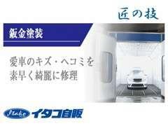 自社鈑金工場完備!たしかな技術を持った職人がダメージを追った車両を見事に仕上げてくれますので安心してお任せ下さい。