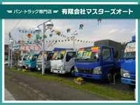 バン・トラック専門店 マスターズオート null