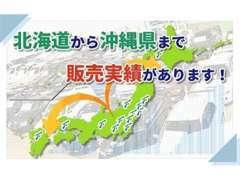 北海道から沖縄県まで全国販売・全国登録納車が可能です!お気軽にお問い合わせください♪