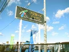 この看板が目印です☆ (株)フジカーズジャパン茨城中央店では特殊車両を専門に取り扱っています!!