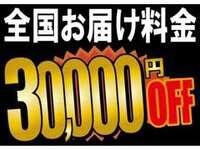 全国どこでもお届け致します!今だけ、3万円OFFクーポン!!