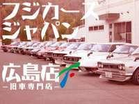 (株)フジカーズジャパン 広島店 旧車専門店