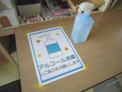 ★感染症対策★除菌アルコール完備!ご来店の際はぜひご利用ください!