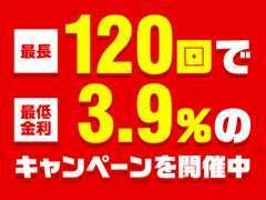 特別低金利ローンキャンペーン実施中!最低金利2.9%~です!