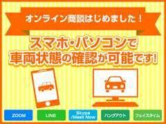 オンライン商談可能です!気になる展示車両の細かい車両状態もオンラインで確認可能になりました!
