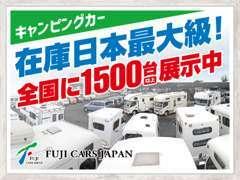 キャンピングカー・福祉車両の展示台数は九州地区で最大級!!