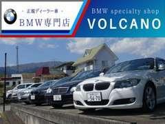 VOLCANOは輸入車の中古車販売を専門としています。
