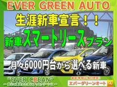 生涯新車宣言!一生新車に乗りたい方は専用ページへ!月6千円台からの新車スマートリース♪「www.e-g-a.co.jp/newcar_lp」