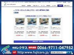 最新情報は当社ホームページもご覧下さい!http://fujicars.jp