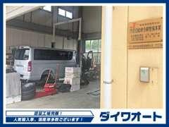 関東運輸支局認証工場完備!!車検・整備なども、お任せ下さい!