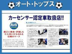 当店の車両すべて、第三者機関の日本自動車鑑定協会やAISなどの厳しい査定も受けております☆