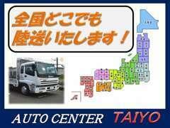 当店のお車は全国の方にお買い求めいただけます!埼玉県外の方でも陸送&登録させていただきます!!詳細はお問い合わせ下さい。