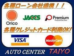 各種オートローン、クレジットカードお取り扱いのお取り扱いがございます!お気軽にご相談下さい。
