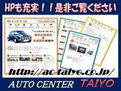 自社ホームページも充実!中古車販売、整備、車検、買取などなど、ご覧いただければ当店の事がまるわかり♪是非ご覧ください。