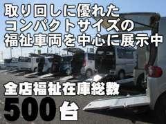 福祉車輌も用途に応じた在庫を多数ご用意しております。