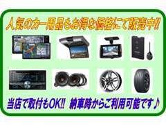 ナビ・ETC・最近必要装備品のドライブレコーダーまで!カー用品をお得な価格にて販売中です!お気軽にご相談下さい♪