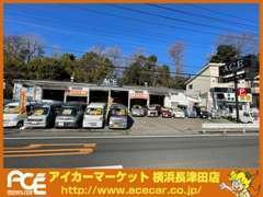 東急田園都市線「田奈」駅から徒歩10分☆お待ちしております♪