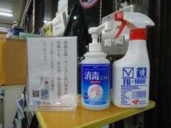 感染症対策に除菌アルコール完備!ご来店の際には是非ご利用ください!