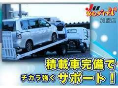 いざという時のお車の引き上げやご納車に自動車積載車を保有しております。事故や故障の際にも早急にご対応致します。