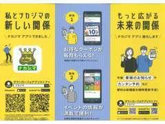 お客様とナカジマの新しい関係。ナカジマ アプリできました!車検やオイル交換、イベントなどのお知らせやお得クーポン特典!!