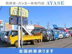 神奈川県から全国へ。日本中どこでも納車承ります。