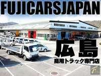 (株)フジカーズジャパン 広島店 トラック専門店