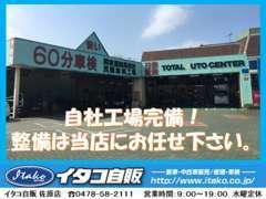 関東運輸局指定工場完備でアフターも安心!納車前の整備は勿論、車検等のアフターも当店にお任せ下さい!