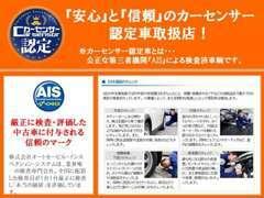 【AIS車両検査】【カーセンサー認定検査】を実施●事故劣悪車 ●メーター改ざん車●不法流通車等の粗悪車根絶を目指します!