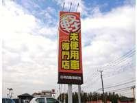 軽届出済未使用車専門店 日昇自動車販売株式会社 成田店