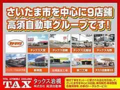 親切・丁寧をモットーに埼玉県で9店舗展開中の高須自動車です!