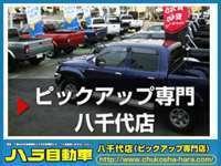 ハラ自動車 ハイラックス/ダットサン
