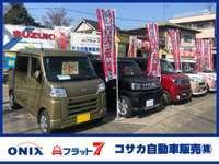 コサカ自動車販売(株)/フラット7・ONIX北浦和店 null