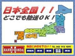 北海道~沖縄、離島。全国陸送大歓迎!!お見積りだけでも構いません♪お気軽にお問合せ下さい^^
