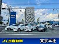 ハラ自動車 東京本社 ミニバン・ワンボックス専門店