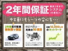 日本全国担当工場制による最長2年間走行制限なしの保証システムもございます(詳細はお問い合わせ下さい)