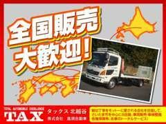 北は北海道から、南は沖縄まで全国販売大歓迎です!販売実績が数多く御座いますのでご安心下さい。