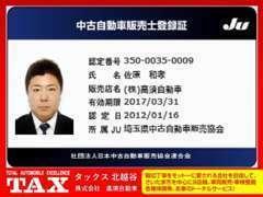 インターネットからのお問い合わせは、中古車販売士の、佐原和孝(さはらかずたか)が、ご対応させて頂きます。