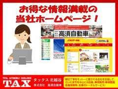 当社HPになります。http://www.takasu-motor.com/をコピーしてアクセスください!