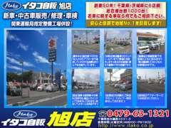 総在庫1000台。千葉・茨城に6店舗展開しております!お車の事なら『イタコ自販』にお任せを!他店の在庫も取り寄せ可能です。