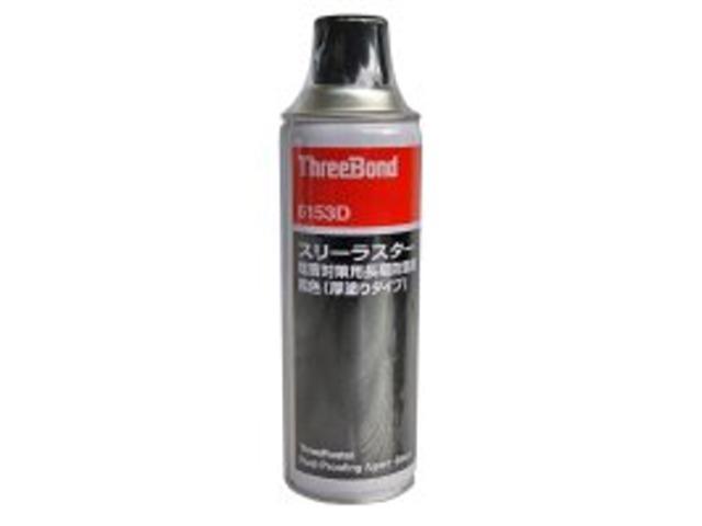 Bプラン画像:高い防錆力を誇る、塩害対策をはじめとした自動車用長期防錆アンダーコーティング剤